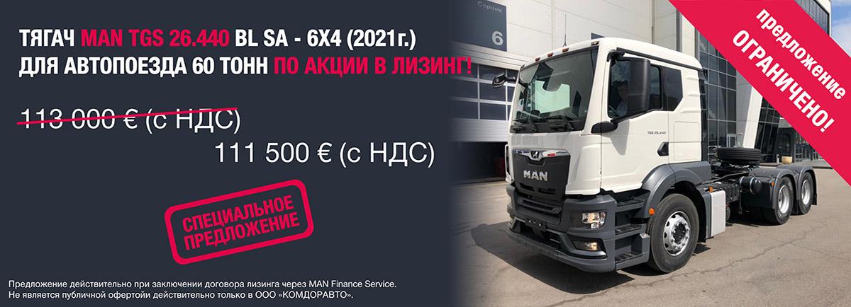 Тягач MAN TGS 26.440 6×4 BL SA 2021 для автопоезда 60 тонн по акции в лизинг!