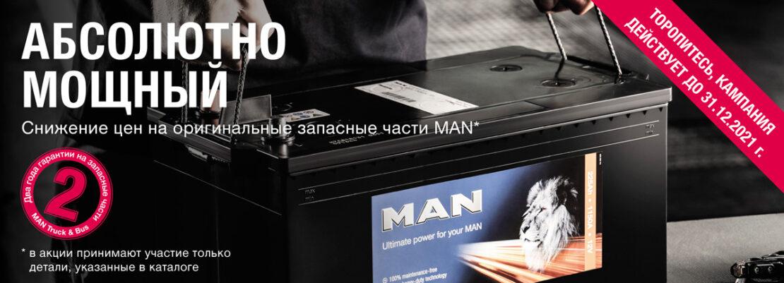 Акция на оригинальные запасные части MAN «Абсолютно Мощный»