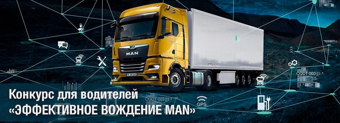 Конкурс водителей MAN: эффективное вождение